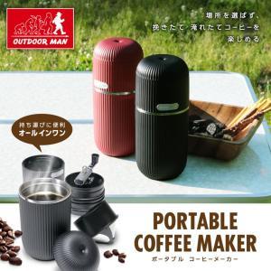 ■製品仕様 商品名:OUTDOOR MAN ポータブル コーヒーメーカー 本体サイズ:約W8×D8×...