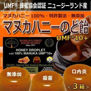 3箱セット のど飴 マヌカハニー 100%UMF 10+ ニ...