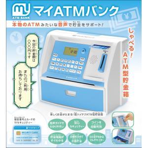 貯金箱 マイ ATM バンク ブルー おもしろ 紙幣 お札 貯金箱 おもちゃ 玩具 知育