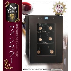 ワインセラー 家庭用 小型 温度 調節 薄型 6本収納 縦型...