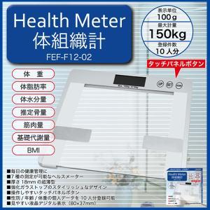 体重計 体組織計 体脂肪計 ヘルスメーター BMI 骨量 筋肉量 体水分率 基礎代謝量 10人登録可...