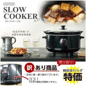 訳あり アウトレット 品 スロークッカー 3.5L SLOW COOKER 煮込み料理 電気調理器 鍋 電気鍋 レシピ付き 大容量 カレー 豚の角煮 ポトフ シチュー