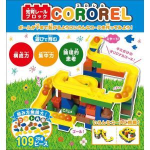 知育 レール ブロック コロレル おもちゃ ピタゴラス 知育玩具 創造性