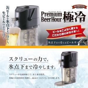 タカラトミーアーツ プレミアムビールアワー 極冷  ビールサーバー 缶ビール 保冷 冷却 氷点下