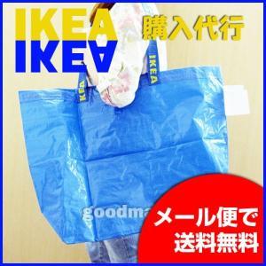 DM便●IKEA購入代行●イケア FRAKTA ショッピングーバッグ  Mサイズ(青)(40301708)★goodmall_ikea|goodmall-japan