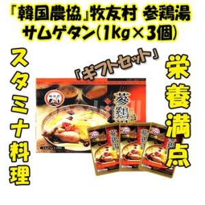 *韓国食品*韓国農協 牧友村 参鶏湯 1kg×3袋 ★goodmall★|goodmall-japan