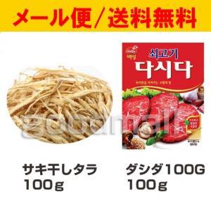 ★【L】送料無料★*韓国食品*ブゴクに挑戦!(プゴポ)サキ干しタラ 100g+ダシダ100g/|goodmall-japan