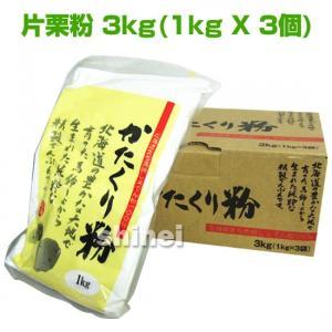 『コストコ』【全農食品】片栗粉 3kg(1kg x 3個) 北海道育ち 馬鈴薯でん粉100%【お1人様2個まで】|goodmall-japan