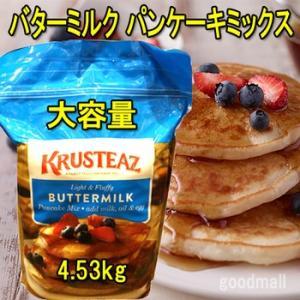■コストコ■【KRUSTEAZ】クラステーズ バターミルク パンケーキミックス 4.53kg(m830427)◆goodmall_costco◆|goodmall-japan
