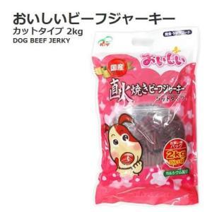 ■コストコ■おいしい炭火焼 ビーフジャーキー カットタイプ 2kg 犬用おやつ goodmall-japan