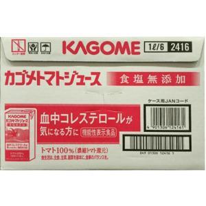 ■コストコ■【カゴメ】トマトジュース  食塩無添加1L X 6★costco_goodmall★|goodmall-japan