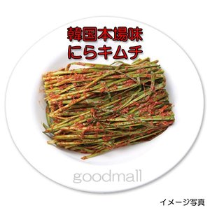 *韓国食品*【クール便・冷蔵】自家製 にらキムチ 300g■goodmall_韓国キムチ■の画像