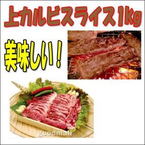 *韓国食品・お肉*【クール便・冷凍】上カルビスライス1kg・牛肉■goodmall_焼肉■|goodmall-japan