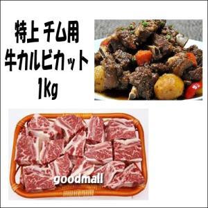 *韓国食品・お肉*【クール便・冷凍】特上 チム用牛カルビカット1kg■goodmall_焼肉■|goodmall-japan