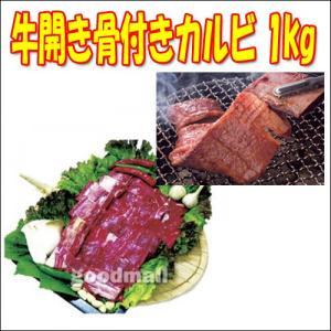 *焼肉・牛肉*【クール便・冷凍】 牛開き骨付きカルビ 1kg■goodmall_焼肉■|goodmall-japan