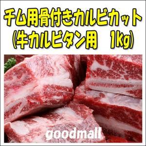 *韓国食品・お肉*【クール便・冷凍】チム用骨付きカルビカット(牛カルビタン用 1kg)■goodmall_焼肉■|goodmall-japan