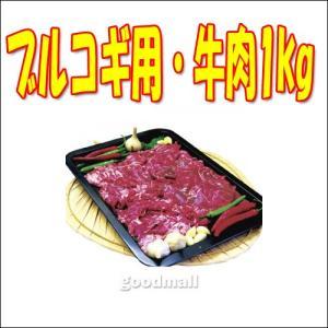*韓国食品・お肉*【クール便・冷凍】ブルコギ用牛肉1kg■goodmall_焼肉■|goodmall-japan