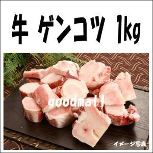 *韓国食品*【クール便・冷凍】日本産・牛 ゲンコツ 1kg■goodmall_焼肉■ goodmall-japan