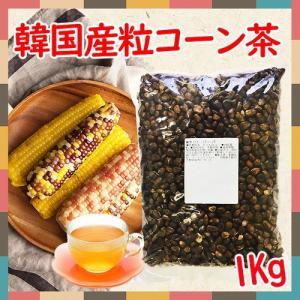 *韓国食品*韓国産 粒コーン茶 1Kg ■goodmall_韓国お茶■韓国飲料■ goodmall-japan