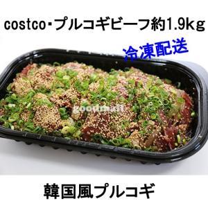 ■クール便・冷凍■コストコ■プルコギビーフ(韓国風焼肉)約2kg(パイナップル入り)■goodmall_costco■焼肉・BBQ■|goodmall-japan