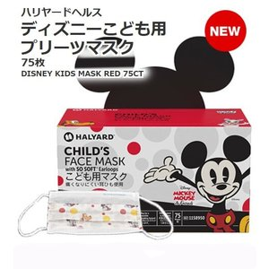 ■コストコ■HALYARD Disney(ディズニー) 子ども用 プリーツ マスク プリント入り (使い捨てタイプ) 75枚(1158950)◆goodmall_costco◆ goodmall-japan