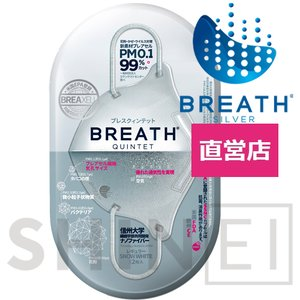 ネコポス便・全国送料無料・ポスト投函■BREATH SILVER QUINTET MASK ブレスマスク レギュラーホワイト  1袋(2枚入)■PM0.1〜PM2.5対応|goodmall-japan|02