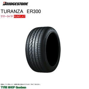 ブリヂストン トランザ ER300 ランフラット 245/45R18 96Y ☆ BMW 5シリーズ (F10・F11)・6シリーズ (F12) サマータイヤ ランフラットタイヤ|goodman