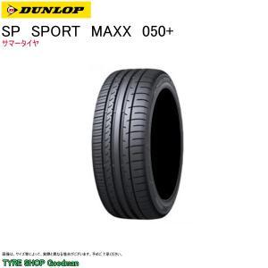 ダンロップ SPスポーツ マックス 050+ 235/55R17 103Y XL サマータイヤ|goodman
