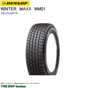 ダンロップ ウィンターマックス WM01 195/65R15...