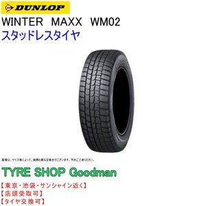 ダンロップ ウィンターマックス WM02 215/55R17...