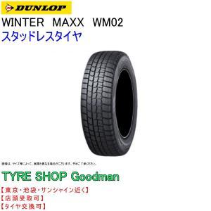 ダンロップ ウィンターマックス WM02 225/55R17...