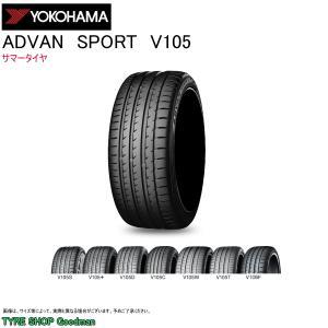 ヨコハマ 245/40R18 97Y XL V105S アド...