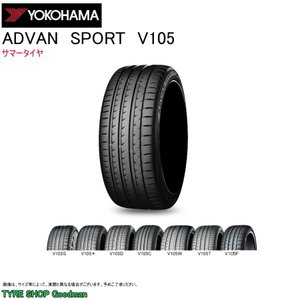 ヨコハマ 265/35R18 97Y XL V105S アド...