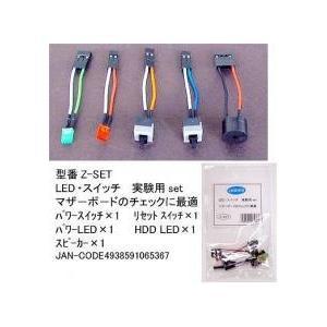 COMON Z-SET(マザーパネルセット動作CHECKに)|goodmedia-wholesale