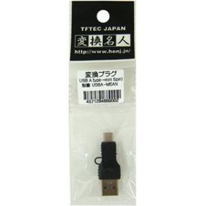 TFTEC JAPAN「変換名人」変換プラグシリーズ USB A type→USB miniB 5p...