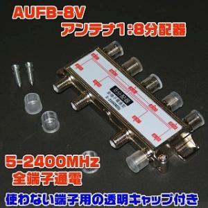 AUFB-8V(アンテナ1:8分配器・5-2400MHz/VHF・UHF・BS・CS対応・キャップ付き)|goodmedia-wholesale