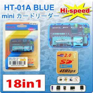 HT-01A BLUE(直輸入18in1カードリーダー・USB2.0・ブルー)|goodmedia-wholesale