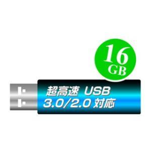 高速USBメモリ16GB(USB3.0対応・USB2.0で使っても高速!特売品=メーカー選べません)