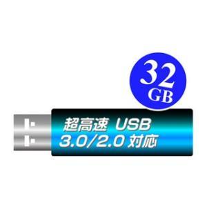 高速USBメモリ32GB(USB3.0対応・USB2.0で使っても高速!特売品=メーカー選べません)