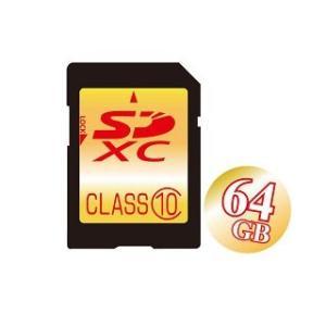 高速SDXCカード64GB(大容量!動画撮影にも最適・CLASS10・特売品=メーカー選べません)|goodmedia-wholesale