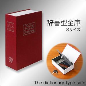 辞書型金庫