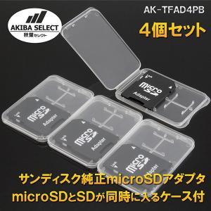 64GB対応!microSD→SDアダプタ&ケース各4枚セット【AK-TFAD4PB】|goodmedia-wholesale