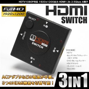 HDMI機器を切り替え【3ポートHDMIセレクタ】外部電源不要バージョン【1000円ポッキリ】|goodmedia-wholesale