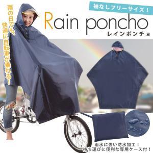 自転車用品 レインポンチョ紺色 男女兼用・道交法対策・雨もへっちゃら♪ 1000円ポッキリ の商品画像 ナビ
