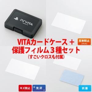 オフィシャルライセンス商品【PS Vitaアクセサリ4点セット】PlayStationVita