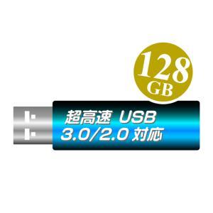 高速USBメモリ128GB(USB3.0対応・USB2.0で使っても高速!特売品=メーカー選べません)