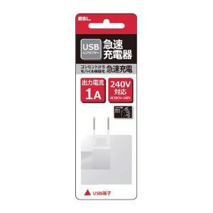 スマホ用充電器【AC7U262ホワイト】1A出力・USBポートx1