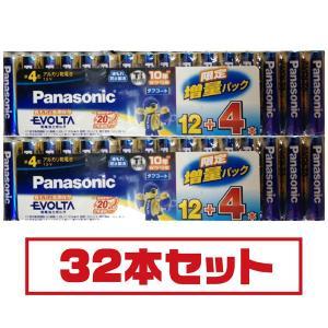 最強!パナソニック長持ちアルカリ乾電池【EVOLTA単4形 32本セット】日本語パッケージ