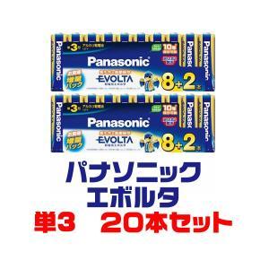 パナソニックアルカリ乾電池【EVOLTA LR6EJSP/10S x2点】単3型・エボルタ
