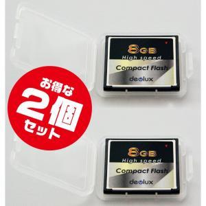 コンパクトフラッシュカード【CF Deolux 8GB x2枚】お得な2個セット